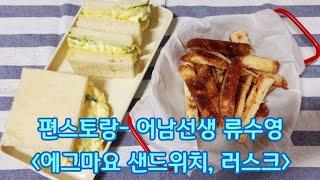 편스토랑 어남선생 류수영, 에그마요 샌드위치, 러스크,…