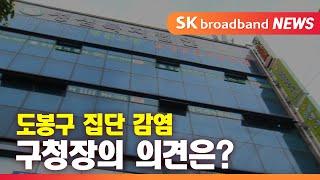 [전화인터뷰] 도봉구 재난안전대책본부장 '이동진 도봉구…