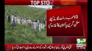 """Plant for Pakistan"" campaign launched 
