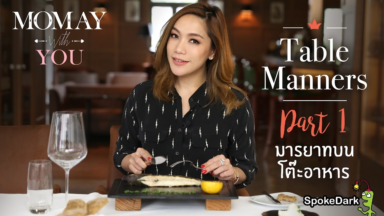 Momay with You :  Table Manners With Momay  Part 1