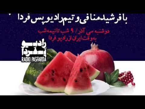 شب یلدا با رادیو فردا و  فرشید منافی