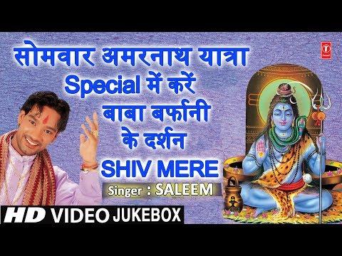 सोमवार-अमरनाथ-amarnath-yatra-special-2019-i-shiv-mere,-saleem,-punjabi-shiv-bhajans-i-hd-video-songs