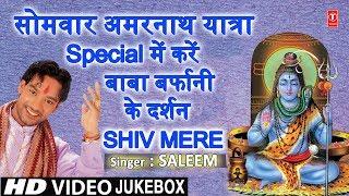 सोमवार अमरनाथ Amarnath Yatra Special 2019 I Shiv Mere, SALEEM, Punjabi Shiv Bhajans I HD Video Songs