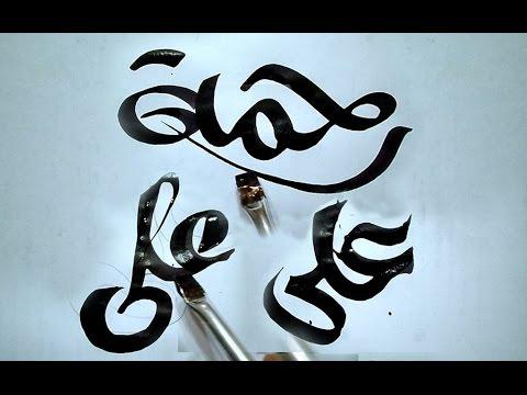 تعلم كيف تكتب الخط الحر free hand font جزء 19 (تمارين الكتابة  د1)