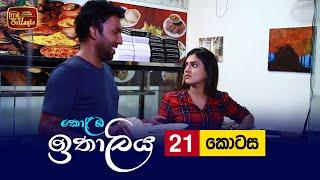 Kolamba Ithaliya   Episode 21 - (2021-07-05)   ITN Thumbnail