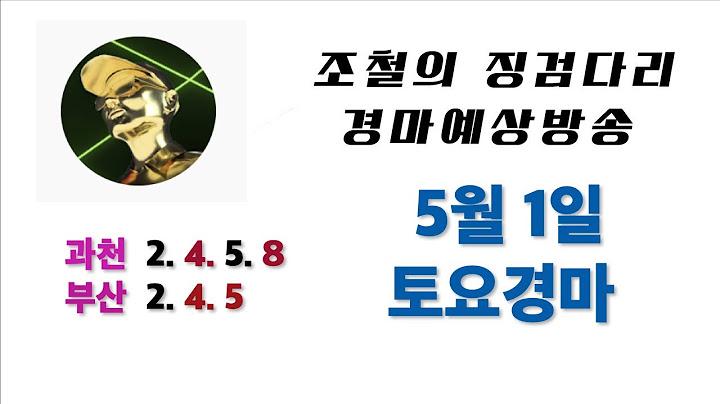 조철스타일 경마/ [5/1/토요] 실전베팅 / 징검다리 UCC