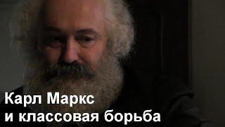 """""""Немцы"""" (Die Deutschen) s02e07 - Карл Маркс и классовая борьба"""