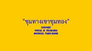 ชุมทางเขาชุมทอง - [cover] Tabu Band feat. K. Silakara