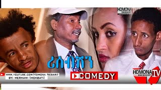 HDMONA - ሪሰጥሽን ብ መርሃዊተኸስተ (ሞኽባዕቲ) Reception by Merhawi Tekeste (Mokbaeti) New Eritrean Comedy 2018