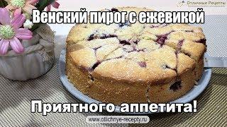 ВЕНСКИЙ ПИРОГ С ЕЖЕВИКОЙ - ВКУСНАЯ ВЫПЕЧКА!