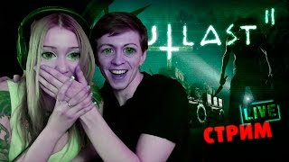 Ночью проходим игру Outlast 2 с моей девушкой / Стрим