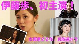 女優の伊藤歩(35)が、7月2日スタートの日本テレビ系連続ドラマ「...