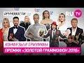 Конфузы и триумфы премии Золотой граммофон 2018 mp3