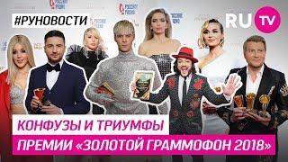 Конфузы и триумфы премии «Золотой граммофон 2018»