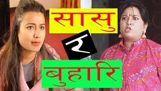 Sasu & Buhari   सासु र बुहारी   Funny Short Movies of Colleges Nepal On Filmy Guff