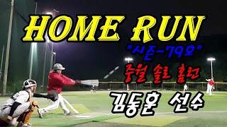 """""""시즌-79호"""" 홈런타자 - 김동훈 …"""