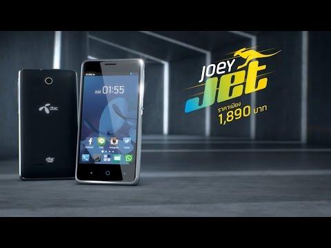 Dtac : Joey Jet Phone (ดีแทค โจอี้ เจ็ท)
