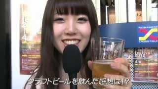 ニッポン クラフトビア フェスティバル 2012を白石みずほがレポート! ...