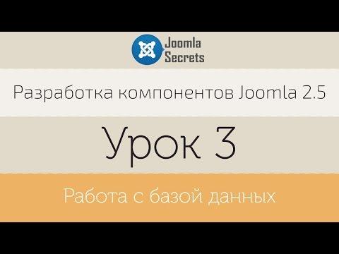 Урок 3 - Работа с базой данных Joomla