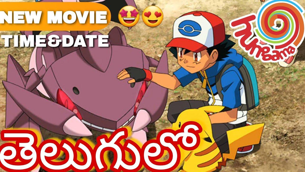 Pokémon movie 16 In Telugu!!! | With Date & Time