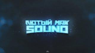 Как сделать underground минус в FL Studio | Лютый Мак Beats