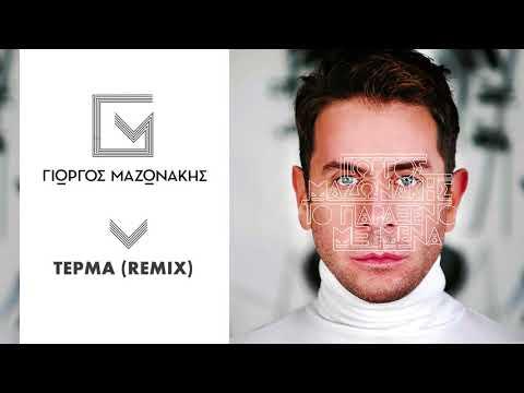 Γιώργος Μαζωνάκης - Τέρμα  a926de84779
