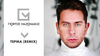 Γιώργος Μαζωνάκης - Τέρμα | Giorgos Mazonakis - Terma (Remix)
