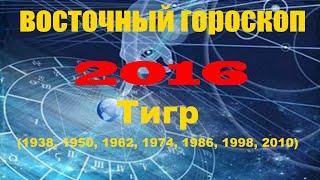 Восточный гороскоп на 2016 год для знака Тигр