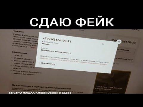 Фейковая аренда жилья в Новокубанске