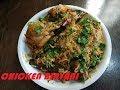Chicken Biryani Recipe    Quick, Simple and Easy Biryani Recipe    Taste of Home....