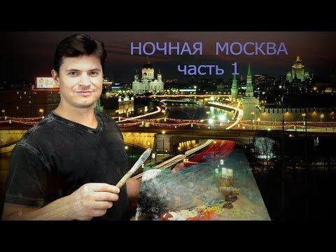 Ночной город Москва, Московский Кремль, огни ► картина городской пейзаж №1