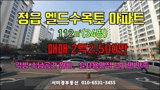 정읍아파트 상동엘드수목토 34평 매매 #물건번호 22.