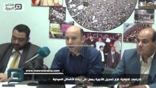 مصر العربية | الدراسات الدوائية: قرار تسجيل الأدوية يعمل على زيادة الأشكال الصيدلية