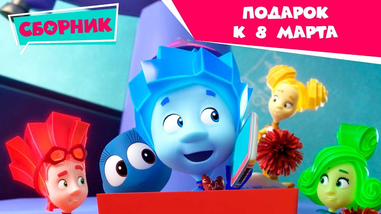 Фиксики -🌷 Подарок к 8 Марта 💐🎁(День Рождения, Санки, Энергия, Мусор, Кости, Шифр, Танцы, Зуб...)
