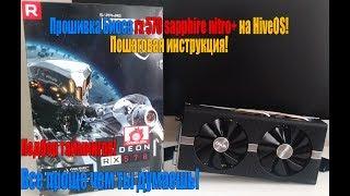 Прошивка Биоса Sapphire nitro+ RX 570 4gb Samsung на HiveOs