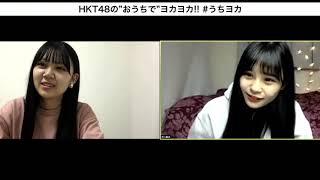 HKT48のヨカ×ヨカ!! #村上和叶 #村川 緋杏 2021年01月18日 18時28分03秒