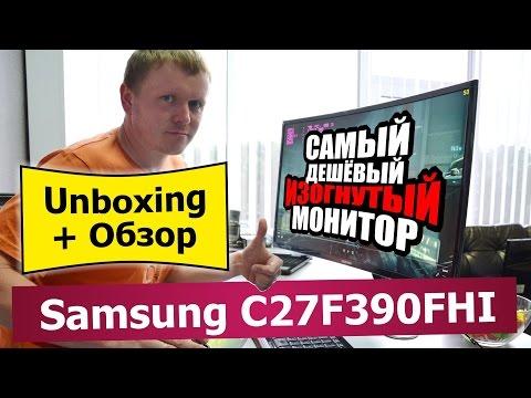 """27"""" Изогнутый монитор Samsung C27F390FHI Curved. Вот курва!"""