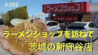 ラーメンショップ新守谷店でネギチャーシューメンを食す#269