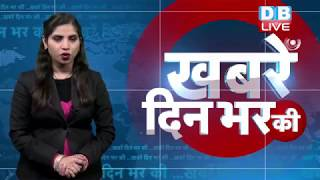 17 August 2018   दिनभर की बड़ी ख़बरें   Today's News Bulletin  Hindi News India   Top News  #DBLIVE