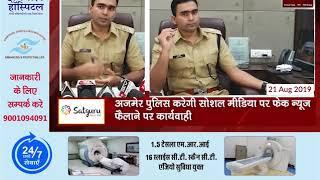 AJMER NEWS   अब अजमेर पुलिस करेगी फेक न्यूज़ को काउंटर   MTTV INDIA