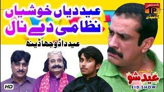 EID Show Day 2 | Akram Nizami | TP Comedy
