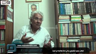 مصر العربية | الكاتب سعيد الكفراوي يحكي قصةواقعية من الريف