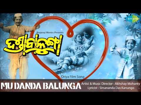 Mu Danda Balunga | Danda Balunga | Oriya Film Song | Akshaya Mohanty