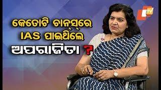 Aparajita Sarangi - Was Scared Before Coming To Politics