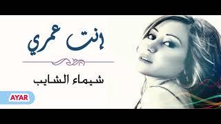 شيماء الشايب - إنت عمري | Shaimaa Elshayeb - Enta Omri
