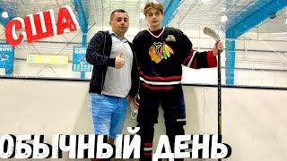 США Обычный день Неудачный шоппинг Karl Lagerfeld Кирилл на хоккей а Даня на гимнастику