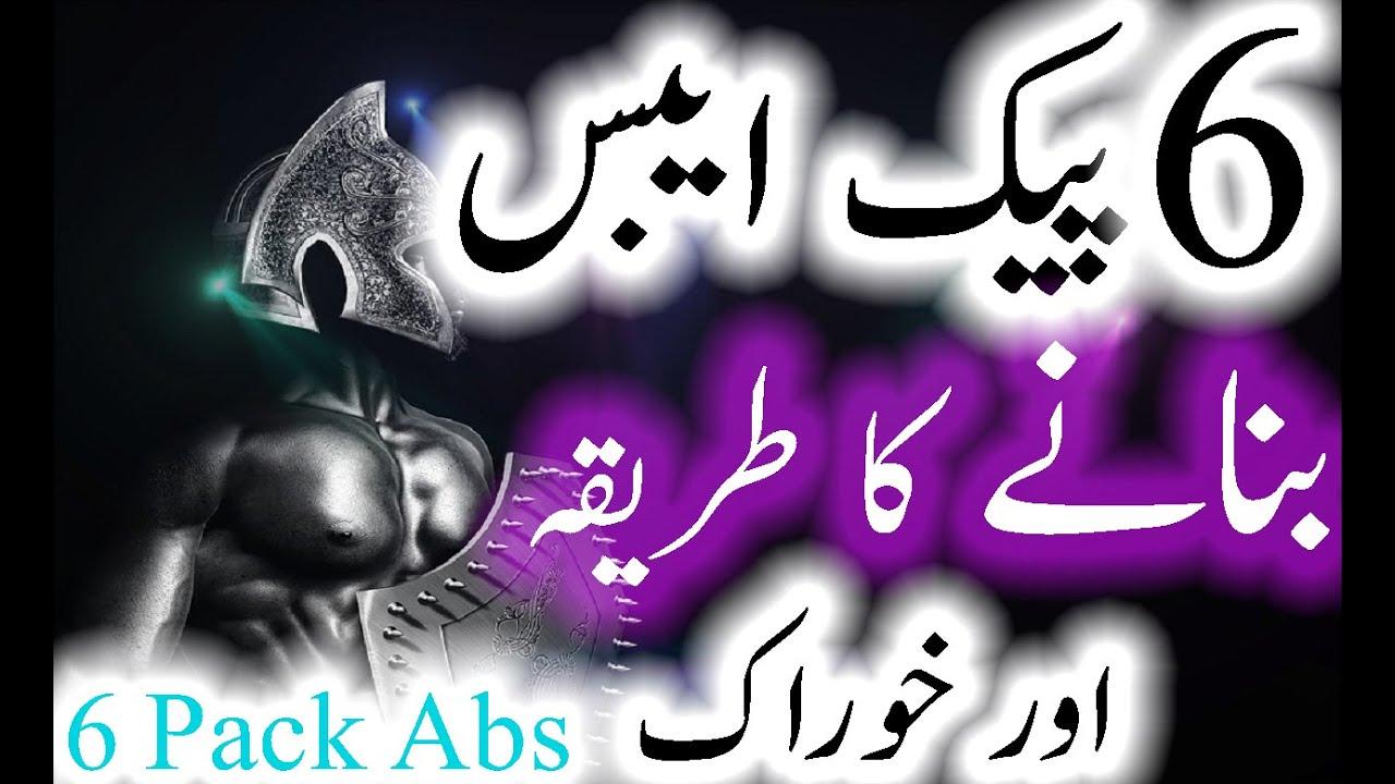 Six Pack Abs Banane Ka Tarika In Urdu Hindi 6 Pack Abs Diet
