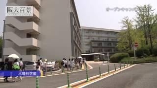 大阪大学人間科学部オープンキャンパス2015