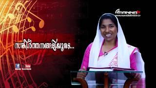 #Sankeerthanangaliloode | Episode 12 | PSALMS | Manna Television
