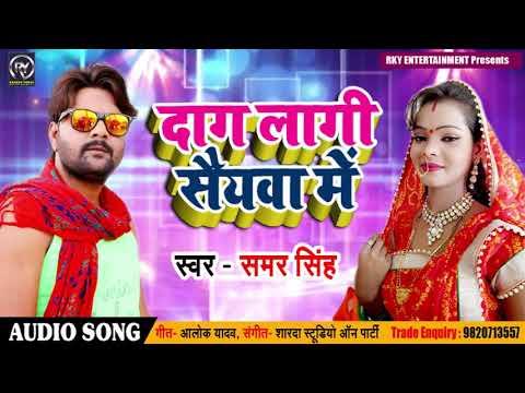Daag Lagi Saiyawa Me ( Samar Singh ) New Bhojpuri Latest Super Hit Song 2018